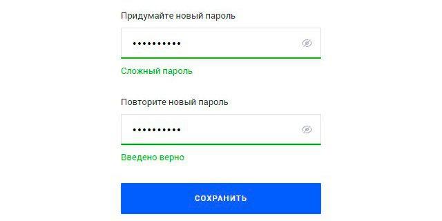 Новый пароль для знакомств