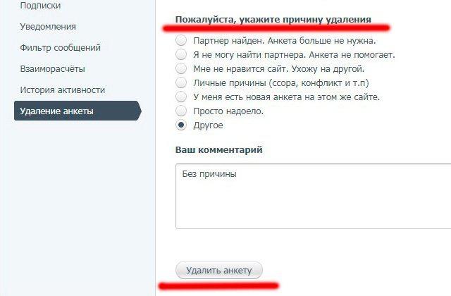 Удалить анкету с сайта работа ру freelancer русификатор мода discovery