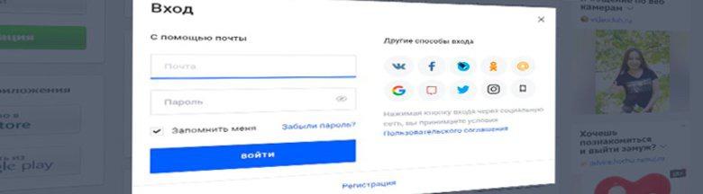 Вход знакомства Rambler.ru
